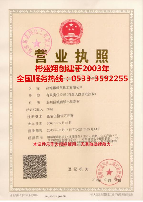 反渗透设备药剂MPS309用量